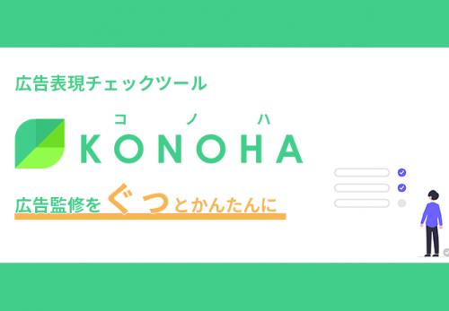 広告表現チェックツール『コノハ』新機能追加